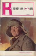 Киномеханик №4 1971 г.