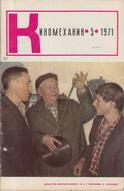 Киномеханик №5 1971 г.