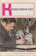 Киномеханик №6 1971 г.
