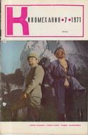Киномеханик №7 1971 г.