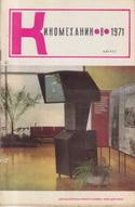 Киномеханик №8 1971 г.