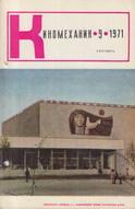 Киномеханик №9 1971 г.