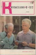 Киномеханик №10 1972 г.