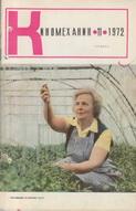 Киномеханик №11 1972 г.