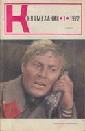 Киномеханик №1 1972 г.
