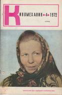 Киномеханик №4 1972 г.