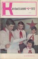 Киномеханик №5 1972 г.