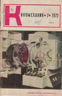 Киномеханик №7 1972 г.