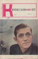 Киномеханик №8 1972 г.