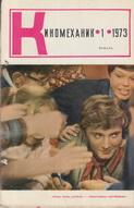 Киномеханик №1 1973 г.