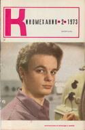 Киномеханик №2 1973 г.