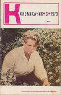 Киномеханик №3 1973 г.