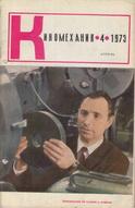 Киномеханик №4 1973 г.