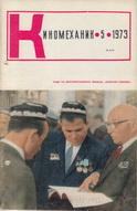 Киномеханик №5 1973 г.
