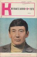 Киномеханик №6 1973 г.