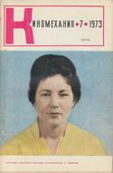 Киномеханик №7 1973 г.