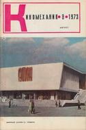 Киномеханик №8 1973 г.