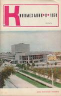 Киномеханик №11 1974 г.