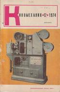 Киномеханик №12 1974 г.