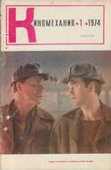 Киномеханик №1 1974 г.