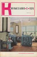 Киномеханик №2 1974 г.