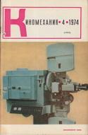 Киномеханик №4 1974 г.
