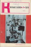 Киномеханик №7 1974 г.