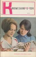 Киномеханик №8 1974 г.