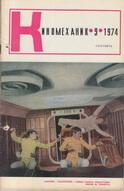 Киномеханик №9 1974 г.