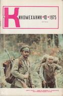 Киномеханик №10 1975 г.