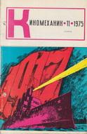 Киномеханик №11 1975 г.