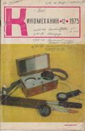 Киномеханик №12 1975 г.