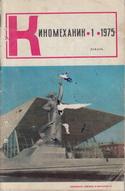 Киномеханик №1 1975 г.
