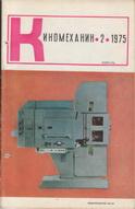Киномеханик №2 1975 г.