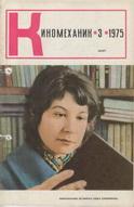 Киномеханик №3 1975 г.