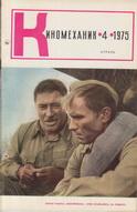 Киномеханик №4 1975 г.
