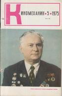 Киномеханик №5 1975 г.