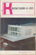 Киномеханик №6 1975 г.