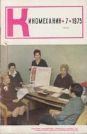 Киномеханик №7 1975 г.