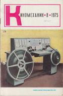 Киномеханик №8 1975 г.