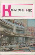 Киномеханик №9 1975 г.