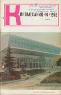 Киномеханик №10 1976 г.