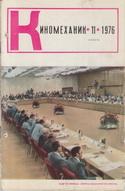 Киномеханик №11 1976 г.