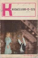 Киномеханик №12 1976 г.
