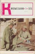 Киномеханик №1 1976 г.
