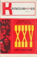 Киномеханик №2 1976 г.