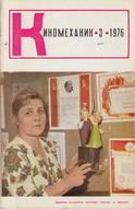 Киномеханик №3 1976 г.