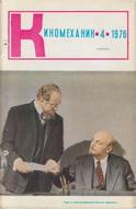 Киномеханик №4 1976 г.