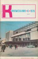 Киномеханик №6 1976 г.