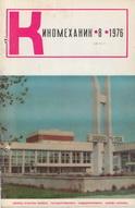 Киномеханик №8 1976 г.